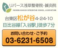 リバース浅草へのアクセス