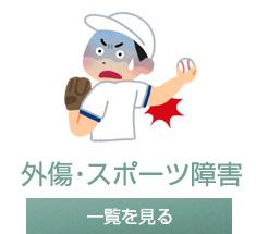 外傷・スポーツ障害