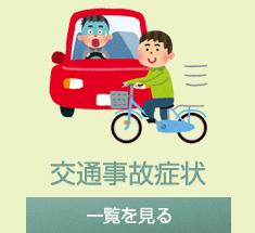 交通事故症状
